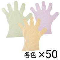 カラフルポリエチレン手袋3色