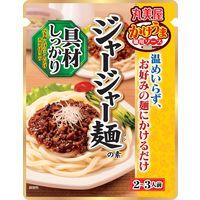 丸美屋 かけうま麺用ソース ジャージャー麺の素 300g 1袋