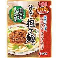 丸美屋 かけうま麺用ソース 汁なし担々麺の素 300g 1袋