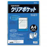 セキセイ クリアポケット A4(297×210mm) AZ-2275 1袋(200枚入)