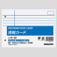 コクヨ 情報カード B6横型 2穴 横罫マージン罫入 100枚 1セット(20冊)