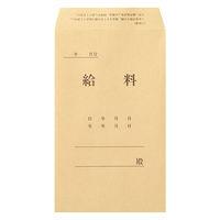 コクヨ 給料袋 角8(197×119mm) シン-130N 1セット(2000枚:100枚入×20パック)