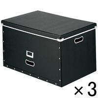 パルプボード収納ボックス(組立式) LL 1セット(3個) アスクル