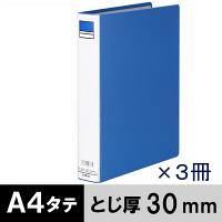 アスクル パイプ式ファイル 両開き ベーシックカラースーパー(2穴)A4タテ とじ厚30mm背幅46mm ブルー 3冊