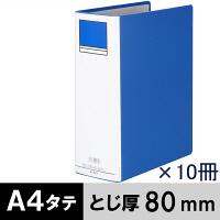 アスクル パイプ式ファイル 両開き ベーシックカラースーパー(2穴)A4タテ とじ厚80mm背幅96mm ブルー 10冊