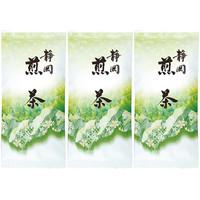 大井川茶園 静岡煎茶 1セット(100g×3袋)