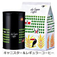 【コーヒー粉】ダラゴアコーヒー 1袋(300g)+キャニスター 1個 特別セット