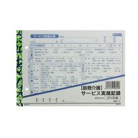 訪問介護サービス実施記録 A5 2枚複写50組 HK-1 1袋(10冊入) 大黒工業 (取寄品)