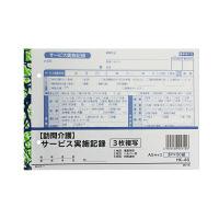 訪問介護サービス実施記録 A5 3枚複写50組 HK-4S 1袋(10冊入) 大黒工業 (取寄品)