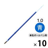 三菱鉛筆(uni) 楽ノック 油性ボールペン替芯 太字1.0mm SA-10CN 青 10本