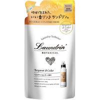 ランドリン ボタニカル ベルガモット&シダーの香り 詰め替え 430ml 1個 柔軟剤 パネス