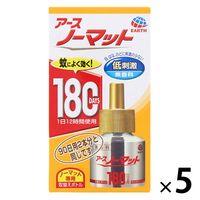 アースノーマット 取替ボトル180日用 約180日 無香料 詰め替え 45mL×1セット(5個入) 蚊取り器 アース製薬