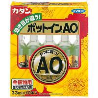 カダン ポットインAO 33mL×1箱(10本入) 園芸用虫よけ・殺虫剤 フマキラー