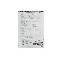 訪問介護活動実施記録 A4 2枚複写50組 HK-2 1袋(10冊入) 大黒工業 (取寄品)