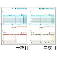 ヒサゴ 納品書(単票・2枚組) GB1103 (取寄品)
