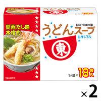 ヒガシマル うどんスープ 20袋入×2箱