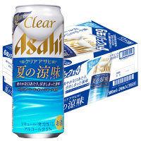 アサヒ 期間限定 クリアアサヒ 夏の涼味 500ml 24缶