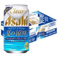 アサヒ 期間限定 クリアアサヒ 夏の涼味 350ml 24缶