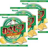 山芳製菓 ポテトチップス わさビーフ 1セット(3袋入)