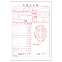 小林クリエイト 歯科診療録1号紙(A4サイズ) 赤色 1-A4AK 1袋(100枚入)