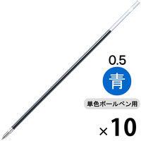 ゼブラ 油性ボールペン替芯 SH-0.5芯 0.5mm 青 1箱(10本入)