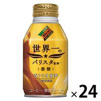 【缶コーヒー】ダイドーブレンド 世界一のバリスタ監修 香るブレンド 微糖 260g 1箱(24缶入)