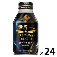 【缶コーヒー】ダイドーブレンド 世界一のバリスタ監修 コクと香りのブレンド ブラック 275g 1箱(24缶入)