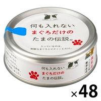 何も入れないまぐろだけの たまの伝説 キャットフード 缶 70g 1ケース(48缶) 三洋食品