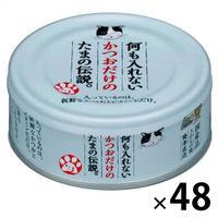 何も入れないかつおだけの たまの伝説 キャットフード 缶 70g 1ケース(48缶) 三洋食品