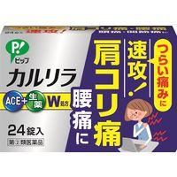 【指定第2類医薬品】カルリラ 24錠 ピップ