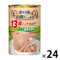 愛犬元気 ドッグフード 13歳以上用 ビーフ・緑黄色野菜入り 375g 1ケース(24缶) ユニ・チャーム