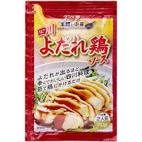 ユウキ食品 四川よだれ鶏ソース 70g 1セット(3袋入)