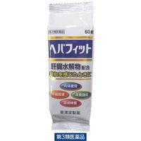【第3類医薬品】ヘパフィット(PTP包装) 60錠 皇漢堂薬品