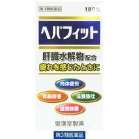 【第3類医薬品】ヘパフィット 180錠 皇漢堂薬品