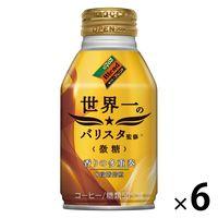 【缶コーヒー】ダイドーブレンド 世界一のバリスタ監修 香るブレンド 微糖 260g 1セット(6缶)
