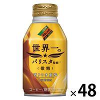 【缶コーヒー】ダイドーブレンド 世界一のバリスタ監修 香るブレンド 微糖 260g 1セット(48缶)