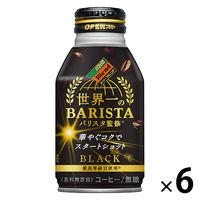【缶コーヒー】ダイドーブレンド 世界一のバリスタ監修 コクと香りのブレンド ブラック 275g 1セット(6缶)