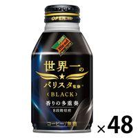 【缶コーヒー】ダイドーブレンド 世界一のバリスタ監修 コクと香りのブレンド ブラック 275g 1セット(48缶)