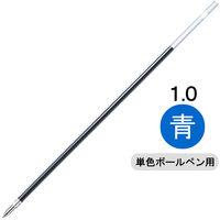 ゼブラ 油性ボールペン替芯 LH-1.0芯 1.0mm 青 1箱(10本入)