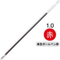 ゼブラ 油性ボールペン替芯 LH-1.0芯 1.0mm 赤 1箱(10本入)
