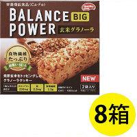 バランスパワー ビッグ玄米グラノーラ8箱