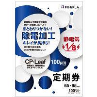 フジプラ CPリーフ 定期券サイズ 100枚 FCP106595