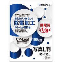 フジプラ CPリーフ 写真Lサイズ 100枚 FCP1095135