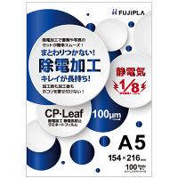 フジプラ CPリーフ A5サイズ 100枚 FCP10154216