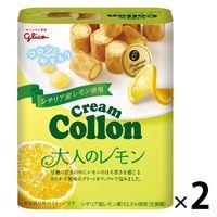 【数量限定】江崎グリコ クリームコロン<大人のレモン> 1セット(2個入)