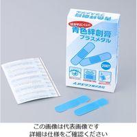 アズワン 青色絆創膏 プラスメタル KB200 1箱(200枚) 2-3515-01 (直送品)