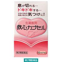 【第2類医薬品】救心カプセルF 10カプセル 救心製薬