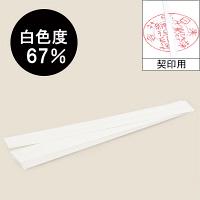 ニチバン 再生紙製本テープ(契印用) カットタイプ 幅35mm(A4用) 白色度67% BKL-A450 100枚