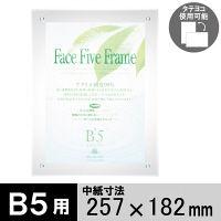 アートプリントジャパン フェイスファイブフレーム B5(外寸:307×232mm) クリア 3枚