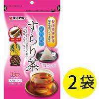 毎日爽快すらり茶 1セット(10包×2袋) あじかん 健康茶 お茶